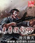光荣使命1937